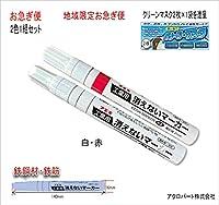 工業用消えないマーカー中・FA-KGM-1W10-02HT (お急ぎ便) (白1本・赤1本)