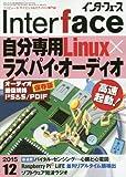 Interface (インターフェース) 2015年 12 月号