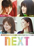 NEXT DVD-BOX[DVD]