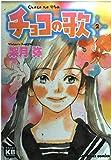 チョコの歌 2 (ソニー・マガジンズコミックス)