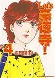 Let's豪徳寺! 第4巻 (フェアベルコミックス)