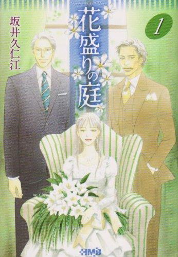 花盛りの庭 1 (ホーム社漫画文庫)