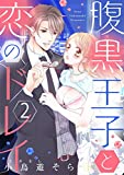 【ショコラブ】腹黒王子と恋のドレイ (2)