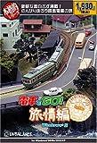 本格的シリーズ 電車でGO! 旅情編