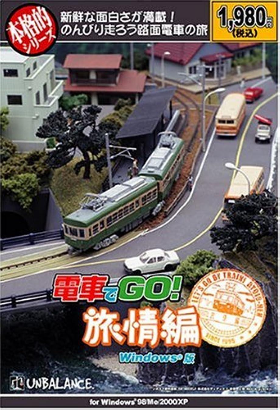 アクティビティシャッター朝食を食べる本格的シリーズ 電車でGO! 旅情編