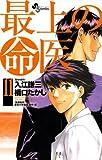 最上の命医(11) (少年サンデーコミックス)