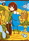 ロジカとラッカセイ コミック 1-2巻セット