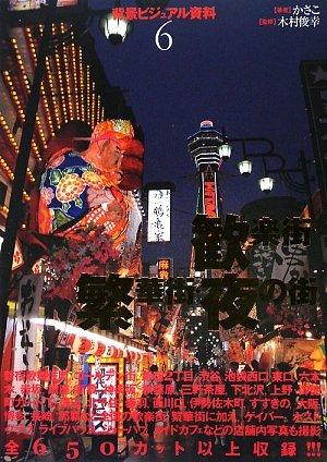 背景ビジュアル資料〈6〉歓楽街・繁華街・夜の街の詳細を見る