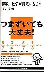 算数・数学が得意になる本 (講談社現代新書)