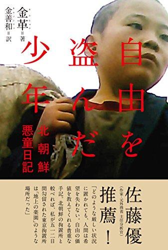 自由を盗んだ少年−−北朝鮮 悪童日記 -