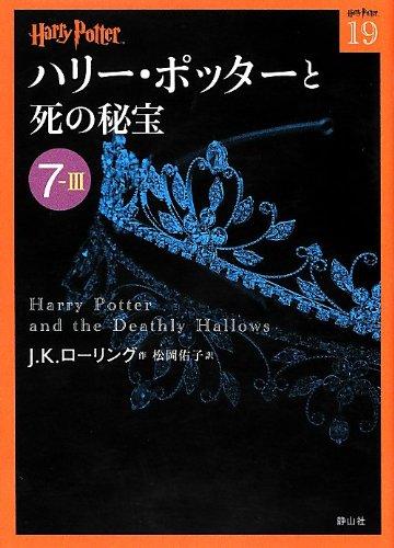 ハリー・ポッターと死の秘宝 7-3 (ハリー・ポッター文庫)の詳細を見る