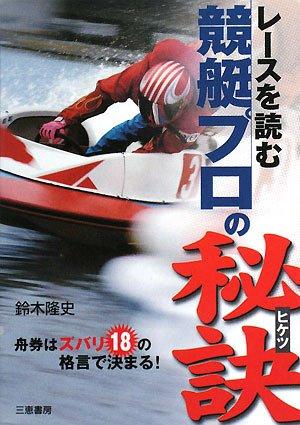 レースを読む競艇プロの秘訣―舟券はズバリ18の格言で決まる! (サンケイブックス)