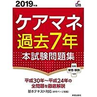 2019年版 ケアマネ過去7年本試験問題集