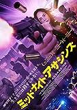 ミッドナイト・アサシンズ[DVD]