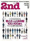 2nd (セカンド) 2009年 05月号 [雑誌]
