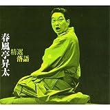 精選落語 春風亭昇太 4枚組(CD3枚 DVD1枚)
