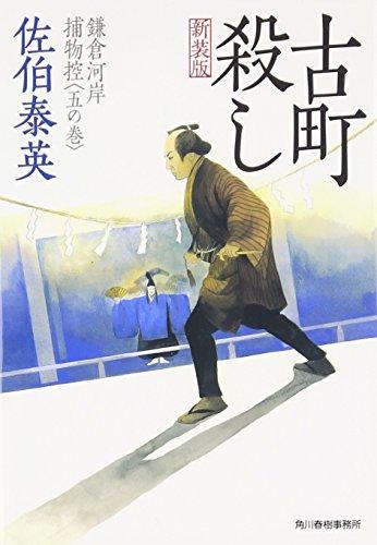 古町殺し―鎌倉河岸捕物控〈5の巻〉 (ハルキ文庫 時代小説文庫)