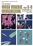 創刊50周年記念復刻 Part 1 ニューミュージック・マガジン1969年5月号~8月号