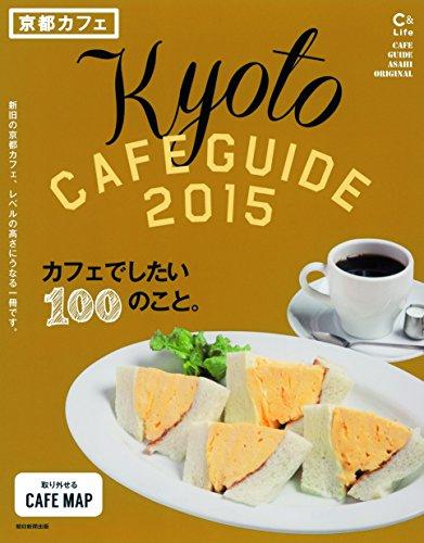 C&Lifeシリーズ 京都カフェ2015 (アサヒオリジナル)の詳細を見る