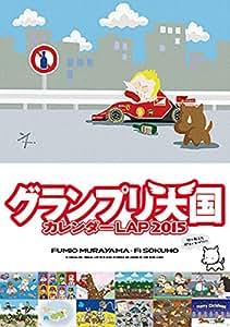 【 F1速報 】 グランプリ天国 2015年 F1カレンダー (卓上)