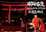 ひとり股旅スペシャル@嚴島神社[Blu-ray/ブルーレイ]