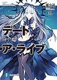 デート・ア・ライブ11 鳶一デビル<デート・ア・ライブ> (富士見ファンタジア文庫)