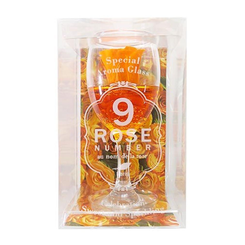 育成約組み合わせるQ−FLA ローズナンバー アロマグラス NO.9 オレンジ
