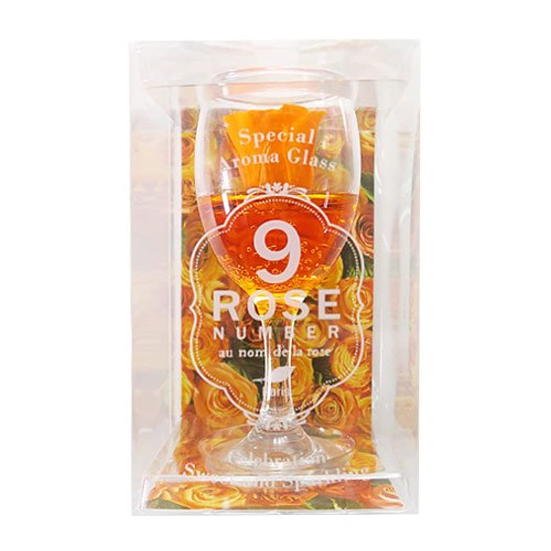 安息薄める気づくQ−FLA ローズナンバー アロマグラス NO.9 オレンジ