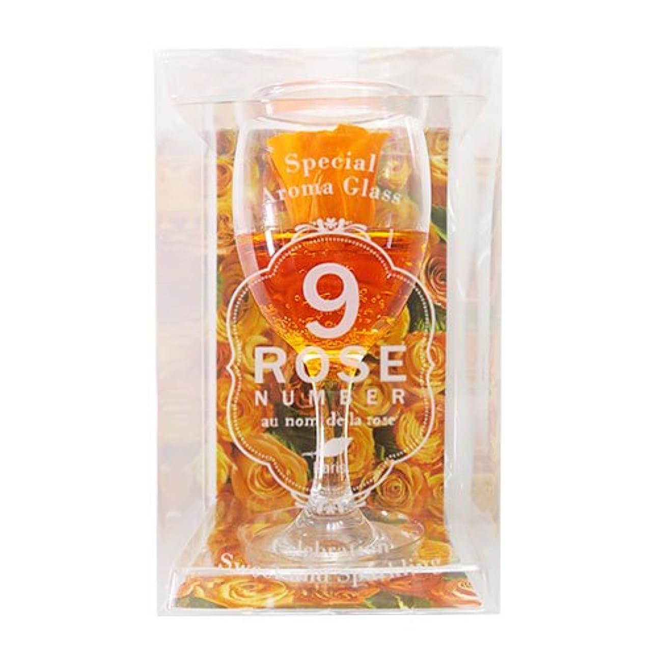 トチの実の木同様に意味Q−FLA ローズナンバー アロマグラス NO.9 オレンジ