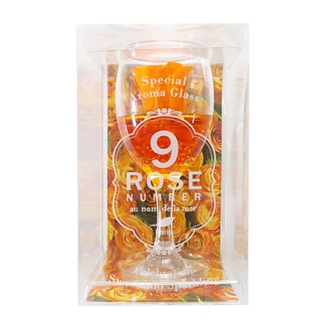 豊かにするアメリカマティスQ−FLA ローズナンバー アロマグラス NO.9 オレンジ