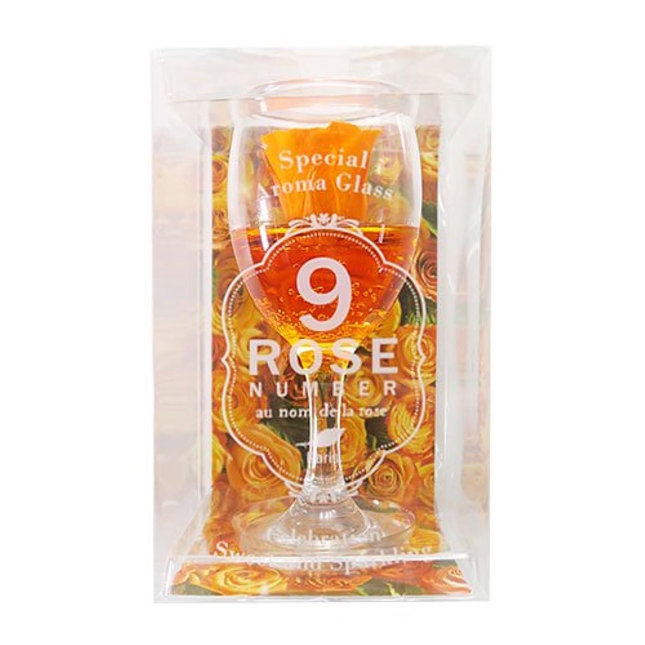 本部細い必須Q−FLA ローズナンバー アロマグラス NO.9 オレンジ