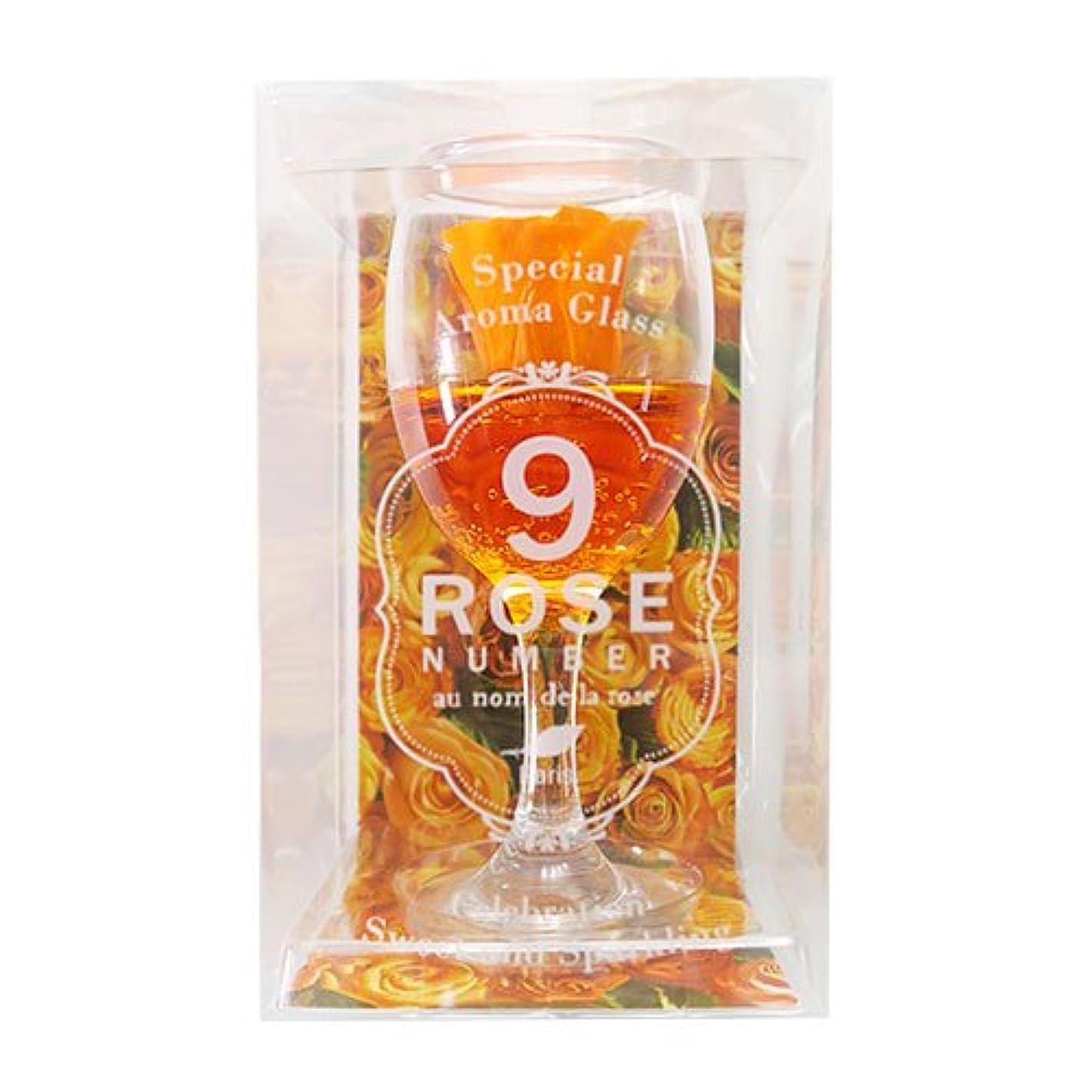 範囲歯フェリーQ−FLA ローズナンバー アロマグラス NO.9 オレンジ