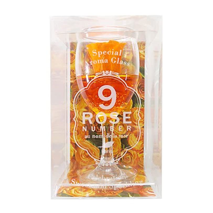 涙が出るおっと懐Q−FLA ローズナンバー アロマグラス NO.9 オレンジ