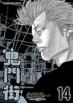 [永田晃一]の鬼門街(14) (ヤングキングコミックス)
