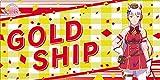 ブシロード ラバーマットコレクション V2 Vol.114 TVアニメ『ウマ娘 プリティーダービー Season 2』ゴールドシップ