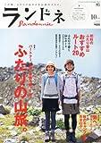 ランドネ 2012年 10月号 [雑誌]
