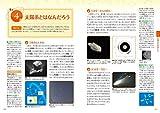 天文宇宙検定公式テキスト 3級 星空博士 2019-2020年版 画像