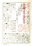 小説より奇なり (文春文庫)