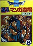 ドラゴンクエスト4コママンガ劇場 (ガンガン編 8)