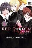 RED GARDEN 3 (バーズコミックス)