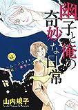 幽子と俺の奇妙な日常 ムーンライト/山内規子ホラー傑作選 (LGAコミックス)