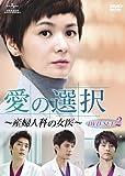 愛の選択~産婦人科の女医~ DVD SET 2[DVD]