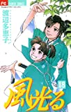 風光る(18) (フラワーコミックス)