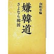 嫌韓道 さよなら韓国 (ワニ文庫)