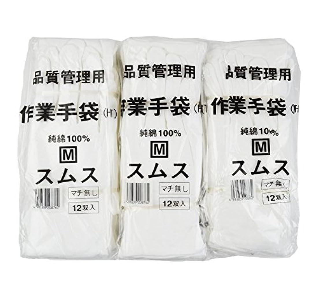 【お得なセット売り】 (36双) 純綿100% スムス 手袋 Mサイズ 12双×3袋セット 多用途 作業手袋 101116