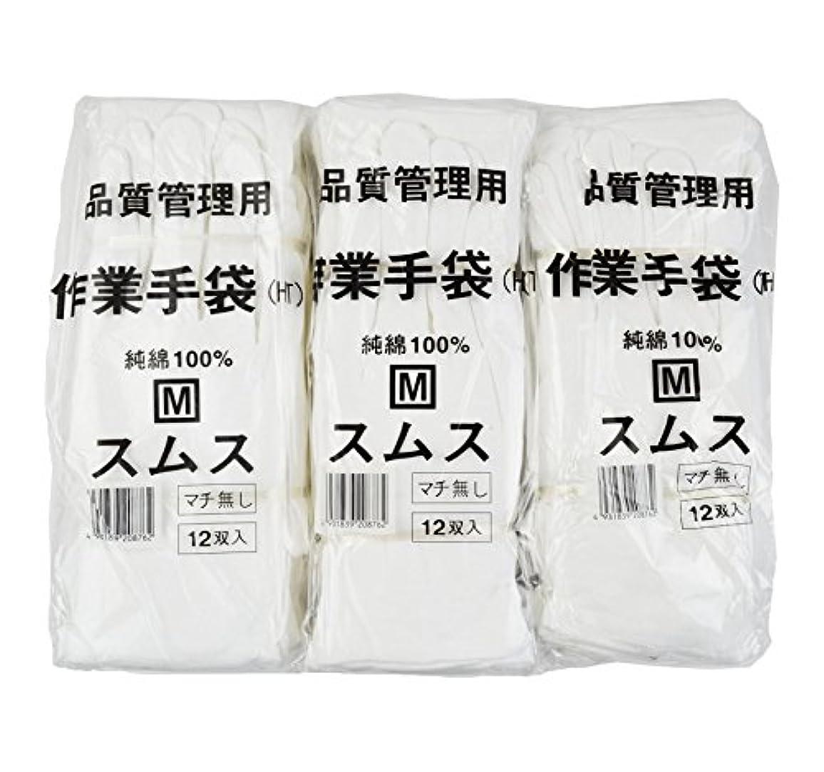 郵便屋さん縫い目シェーバー【お得なセット売り】 (36双) 純綿100% スムス 手袋 Mサイズ 12双×3袋セット 多用途 作業手袋 101116