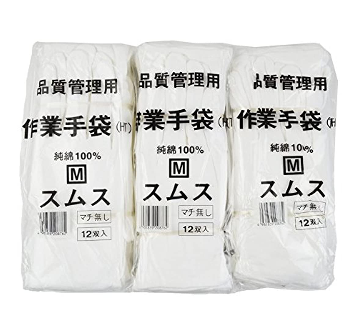 聖人遅れ散る【お得なセット売り】 純綿100% スムス 手袋 Mサイズ 12双×3袋セット 多用途 101116