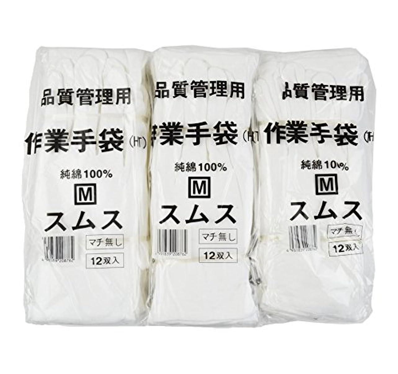 田舎雑草モスク【お得なセット売り】 (36双) 純綿100% スムス 手袋 Mサイズ 12双×3袋セット 多用途 101116