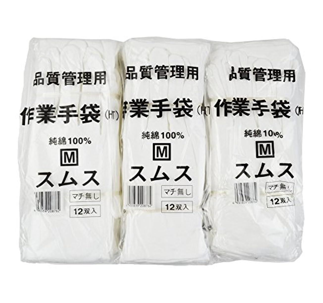 疫病災害責【お得なセット売り】 (36双) 純綿100% スムス 手袋 Mサイズ 12双×3袋セット 多用途 作業手袋 101116