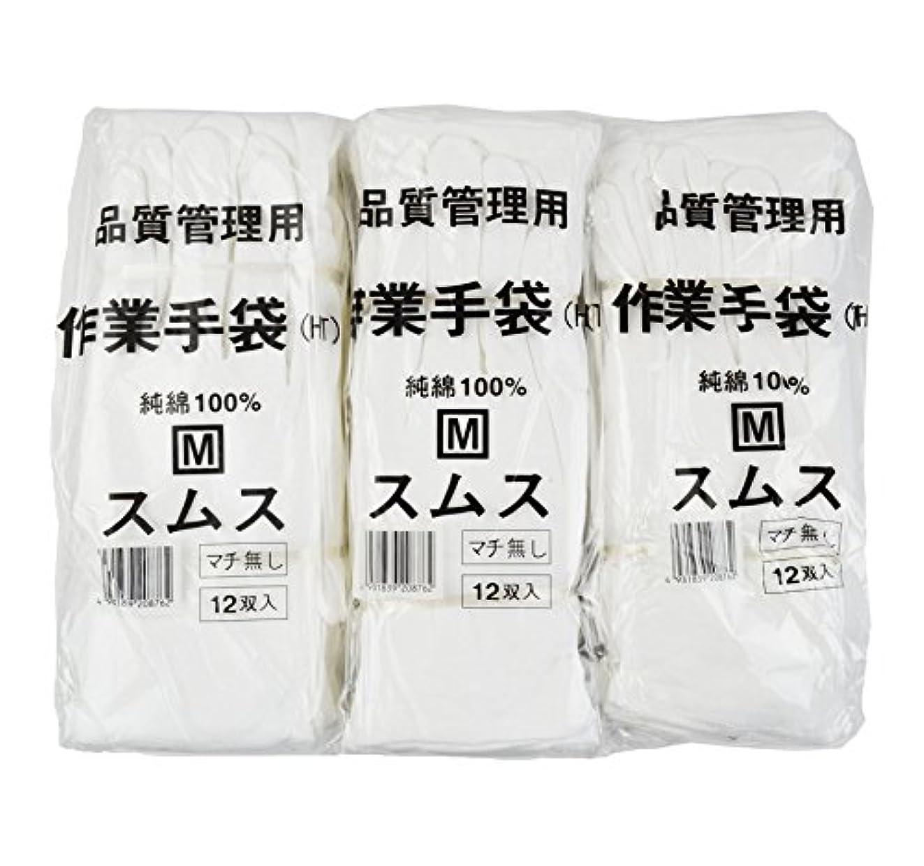 靴下高齢者召集する【お得なセット売り】 (36双) 純綿100% スムス 手袋 Mサイズ 12双×3袋セット 多用途 作業手袋 101116